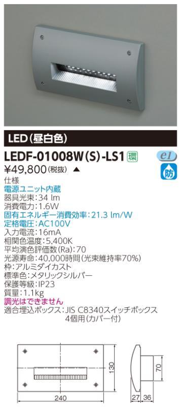 ###β東芝 照明器具【LEDF-01008W(S)-LS1】LED防犯・街路灯 LEDフットライト モジュール2個用 受注生産 {S1}