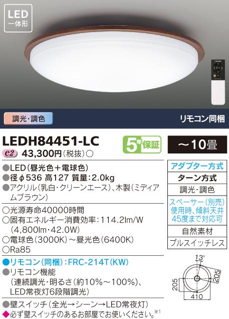 β東芝 照明器具【LEDH84451-LC】LEDシーリング LEDシーリングライト LED一体形 リモコン同梱 {J2}