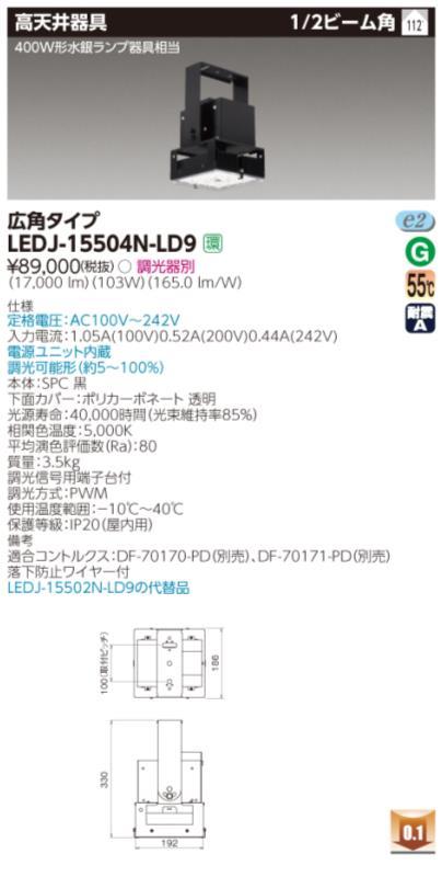 ∬∬β東芝 照明器具【LEDJ-15504N-LD9】LED高天井器具 高天井器具スタンダードタイプ 調光器別売 {S2}