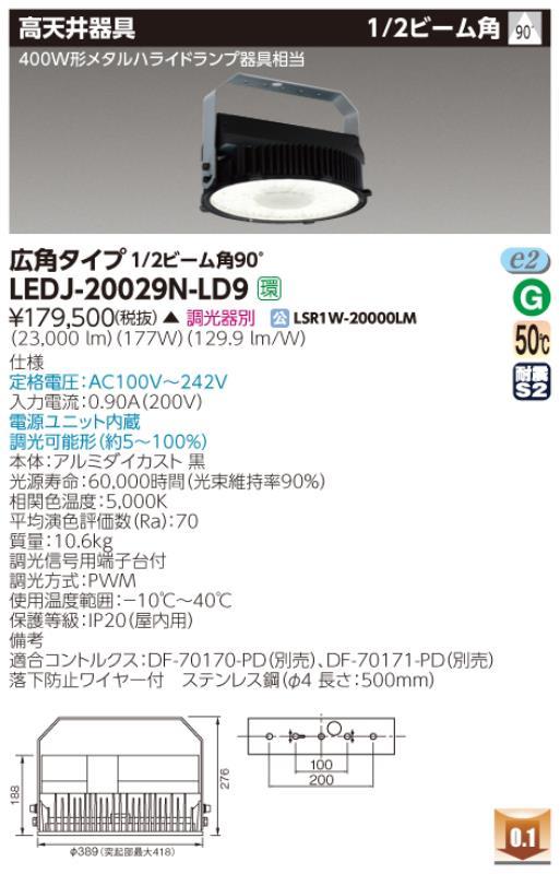 ###β東芝 照明器具【LEDJ-20029N-LD9】LED高天井器具 高天井器具丸形シリーズ 調光器別売 受注生産 {S2}