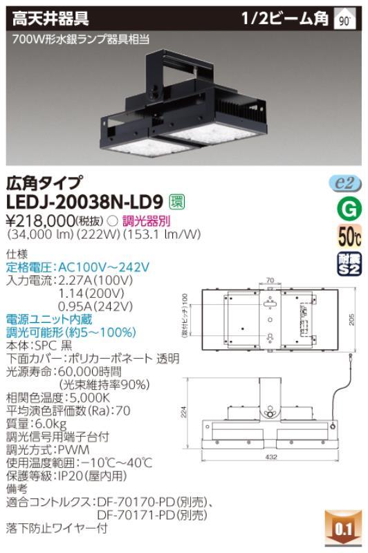 β東芝 照明器具【LEDJ-20038N-LD9】LED高天井器具 高天井器具角形シリーズ 調光器別売 {S2}