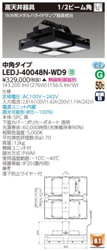 ###β東芝 照明器具【LEDJ-40048N-WD9】LED高天井器具 高天井器具無線対応 調光器別売 受注生産 {S1}
