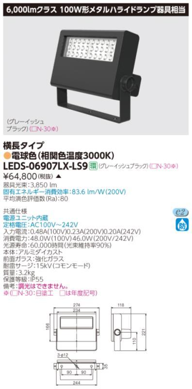 ###β東芝 照明器具【LEDS-06907LX-LS9】LED小型投光器 LED小形投光器 受注生産 {S2}