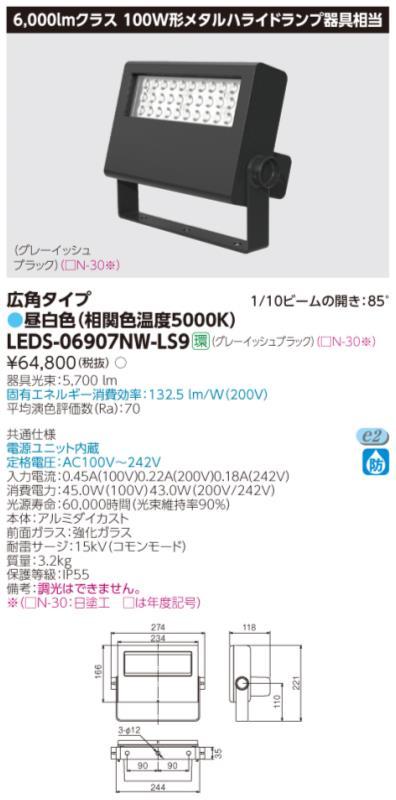 ∬∬β東芝 照明器具【LEDS-06907NW-LS9】LED小型投光器 LED小形投光器 {S2}
