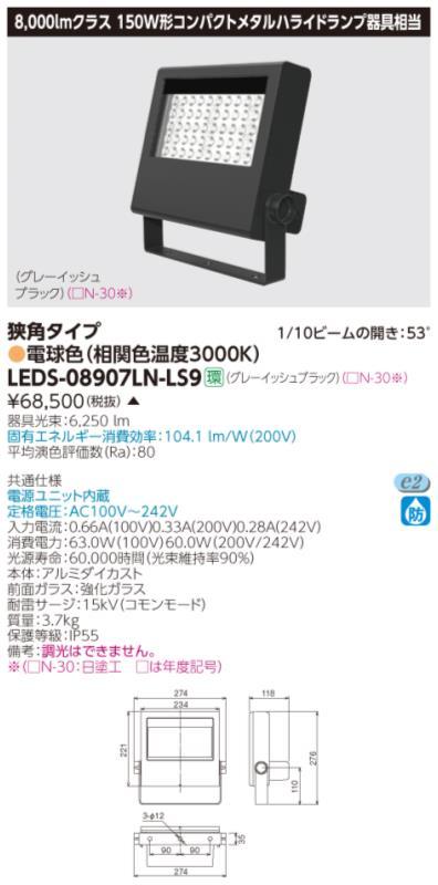 ###β東芝 照明器具【LEDS-08907LN-LS9】LED小型投光器 LED小形投光器 受注生産 {S2}