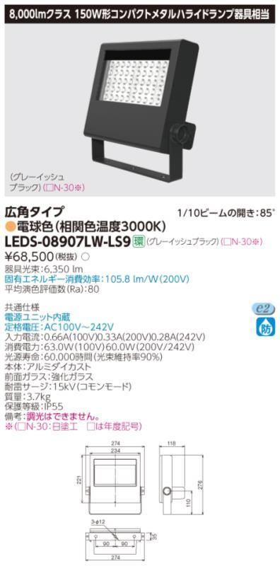β東芝 照明器具【LEDS-08907LW-LS9】LED小型投光器 LED小形投光器 {S2}