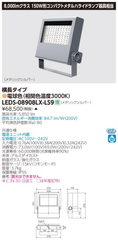 ###β東芝 照明器具【LEDS-08908LX-LS9】LED小型投光器 LED小形投光器 受注生産 {S2}