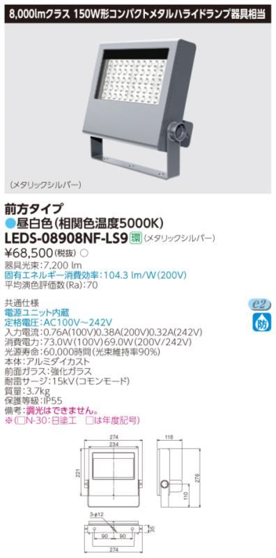 β東芝 照明器具【LEDS-08908NF-LS9】LED小型投光器 LED小形投光器 {S2}