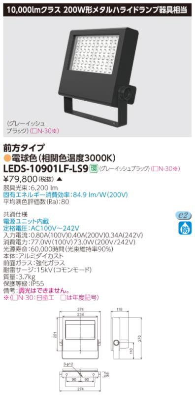 ###β東芝 照明器具【LEDS-10901LF-LS9】LED小型投光器 LED小形投光器 受注生産 {S2}