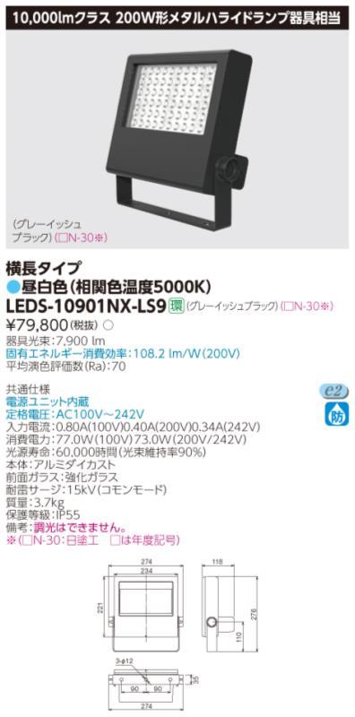 β東芝 照明器具【LEDS-10901NX-LS9】LED小型投光器 LED小形投光器 {S2}