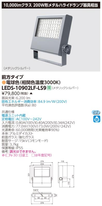###β東芝 照明器具【LEDS-10902LF-LS9】LED小型投光器 LED小形投光器 受注生産 {S2}