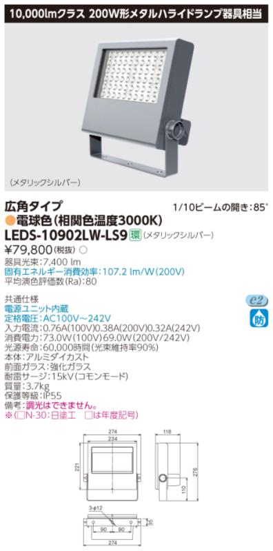 β東芝 照明器具【LEDS-10902LW-LS9】LED小型投光器 LED小形投光器 {S2}