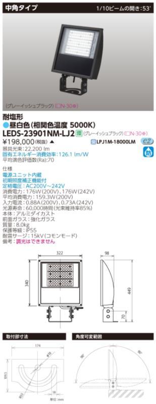 ###β東芝 照明器具【LEDS-23901NM-LJ2】LED投光器 LED投光器MF400中角GB 受注生産 {S2}