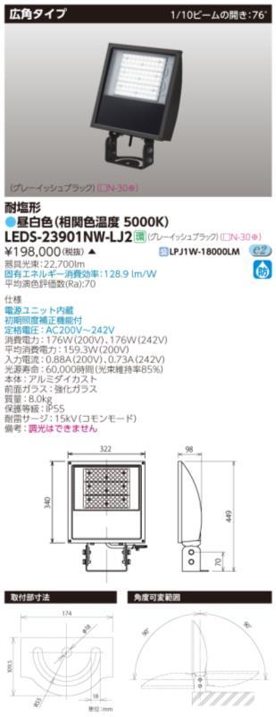 ###β東芝 照明器具【LEDS-23901NW-LJ2】LED投光器 LED投光器広角形GB 受注生産 {S2}