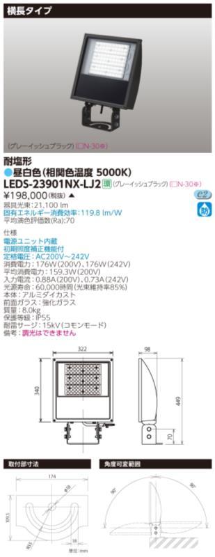 ###β東芝 照明器具【LEDS-23901NX-LJ2】LED投光器 LED投光器横長形GB 受注生産 {S2}