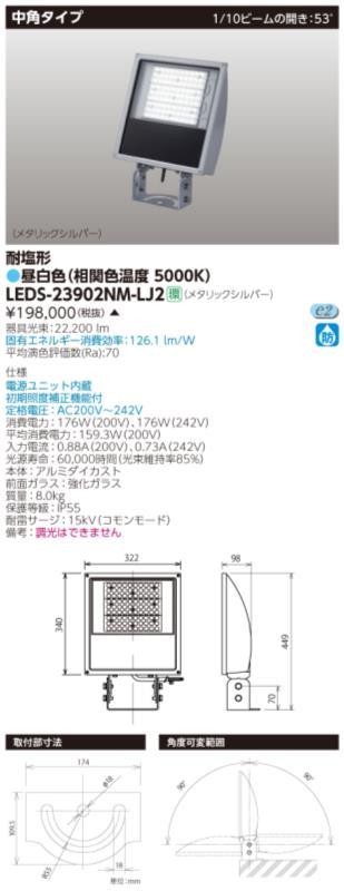 ###β東芝 照明器具【LEDS-23902NM-LJ2】LED投光器 LED投光器MF400中角MS 受注生産 {S2}