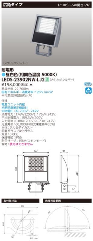 ###β東芝 照明器具【LEDS-23902NW-LJ2】LED投光器 LED投光器広角形MS 受注生産 {S2}