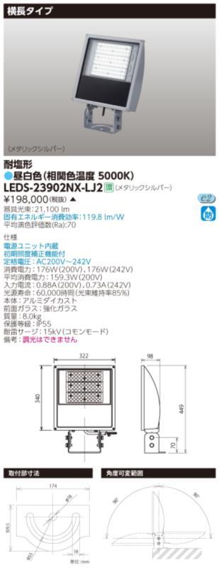 ###β東芝 照明器具【LEDS-23902NX-LJ2】LED投光器 LED投光器横長形MS 受注生産 {S2}