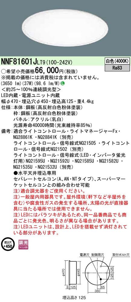 βパナソニック 照明器具【NNF81601JLT9】LEDФ450埋込丸 {L}