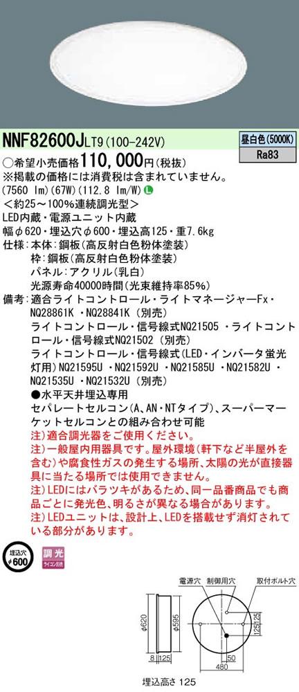 βパナソニック 照明器具【NNF82600JLT9】LEDФ600埋込丸 {L}