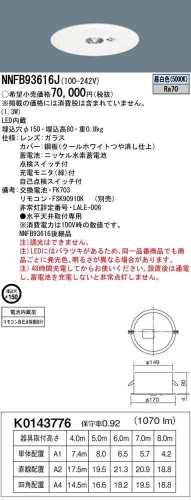 βパナソニック 照明器具【NNFB93616J】LED非常灯専用型中 {B}
