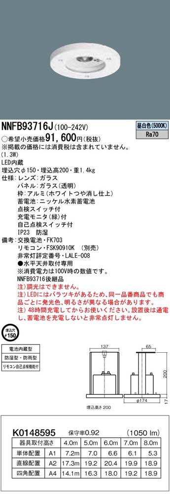 βパナソニック 照明器具【NNFB93716J】LED非常灯防湿防雨 {B}