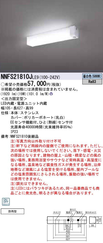 2018年7月発売予定 βパナソニック 照明器具【NNFS21810JLE9】天井直付型 LED(昼白色) ウォールライト ステンレス製 防雨型 {V}