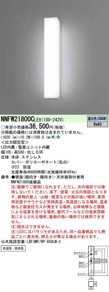2018年7月発売予定 βパナソニック 照明器具【NNFW21800CLE9】天井直付型・壁直付型 LED(昼白色) ウォールライト・ブラケット ステンレス製 防湿型・防雨型 {L}