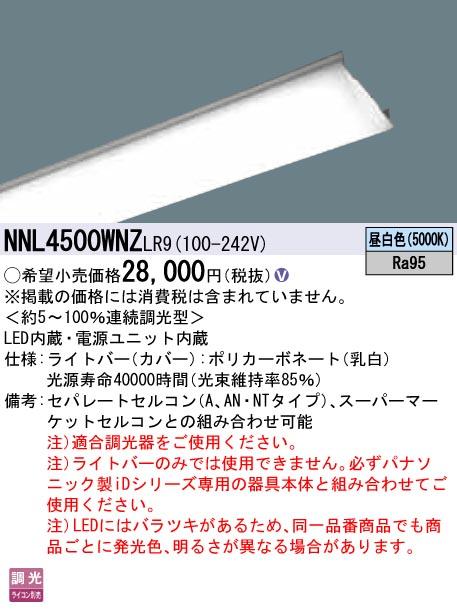 ‡‡‡βパナソニック 照明器具【NNL4500WNZLR9】LB40形5200lm ライトバー {V}
