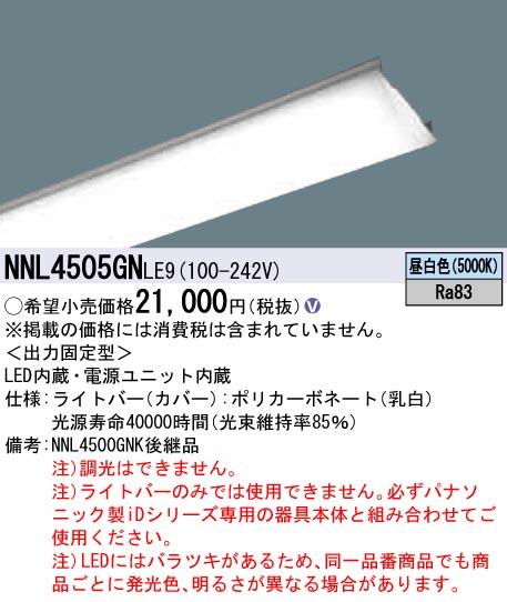‡‡‡βパナソニック 照明器具【NNL4505GNLE9】LB40形非常灯5200lm ライトバー {V}