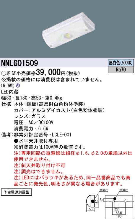 βパナソニック 照明器具【NNLG01509】LED非常灯電源別置 天井直付型 LED(昼白色) 非常用照明器具 {V}