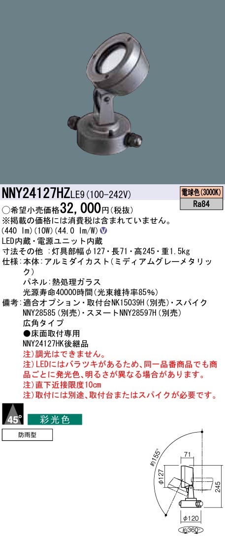βパナソニック 照明器具【NNY24127HZLE9】据置取付型 LED(電球色) スポットライト {V}