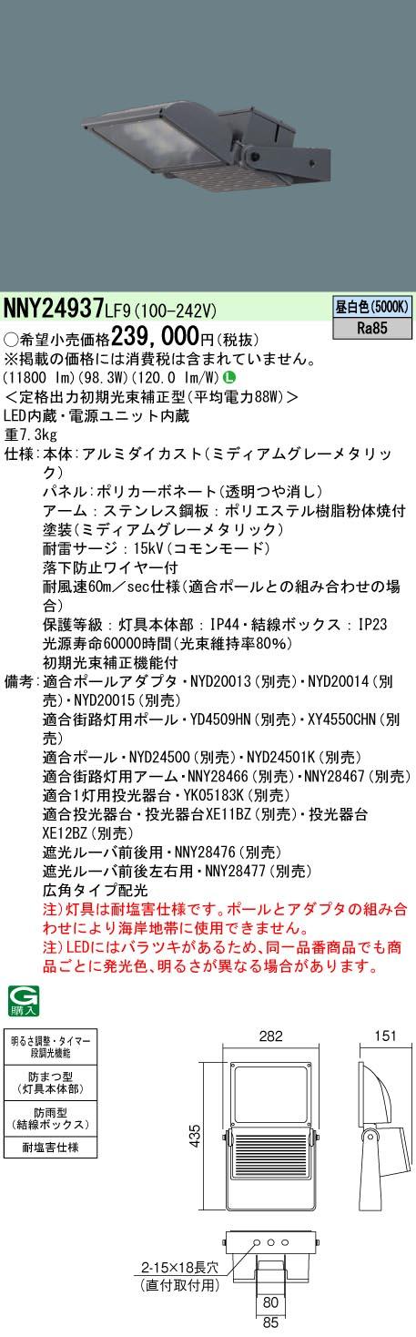 βパナソニック 照明器具【NNY24937LF9】LED(昼白色) 投光器 広角