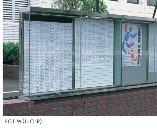 ###u.田島メタルワーク【PC1-WR】掲示板 インフォス ジョイント可能型 壁付タイプ 連結用・右