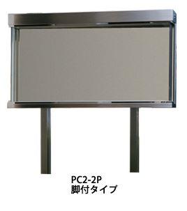 ###u.田島メタルワーク【PC2-2P】掲示板 インフォス 大型タイプ 脚付タイプ 独立2本脚