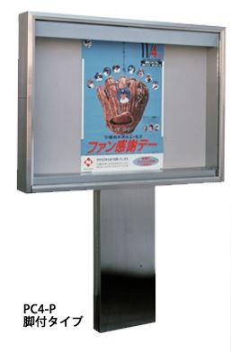 ###u.田島メタルワーク【PC4-P】掲示板 インフォス ガラス戸 降下式 脚付タイプ 独立1本脚