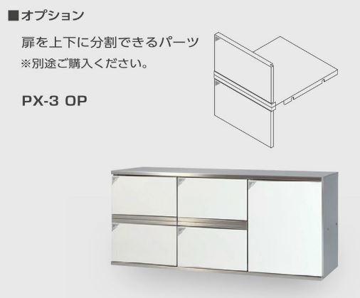 ####u.田島メタルワーク【PX-3 OP(マグネットキャッチ)】多目的小型ボックスオプション 扉を上下に分割できるパーツ 施錠機能なしタイプ