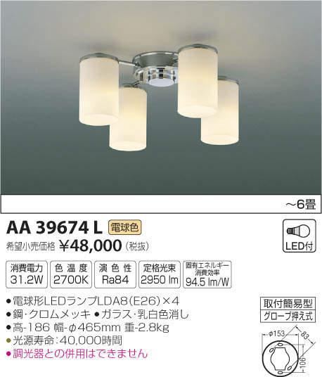 βコイズミ 照明器具【AA39674L】シャンデリア LED付 MODARE(モダーレ) 電球色 ~6畳