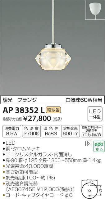 βコイズミ 照明器具【AP38352L】ペンダントライト LED一体型 フランジ 電球色 調光