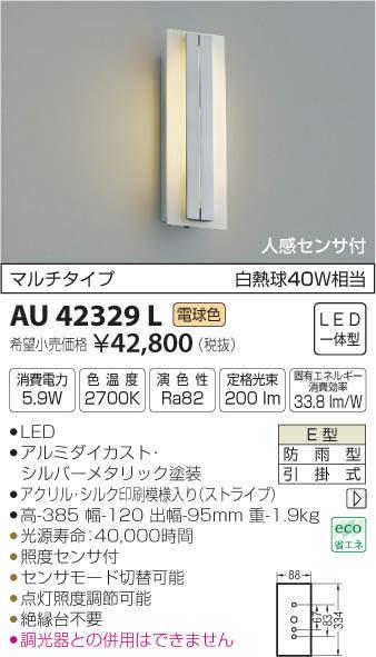 βコイズミ 照明器具【AU42329L】玄関ポーチ灯 LED一体型 人感センサ付 マルチタイプ 電球色 防雨型
