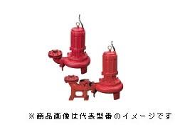 川本 ポンプ【BUW656-0.75】60Hz フランジタイプ 200V品 BUW形 高効率ノンクロッグ 汚物水中ポンプ 4極