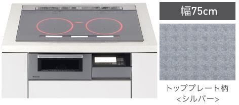 βパナソニック【KZ-XP77S】IHクッキングヒーター Xシリーズ X7タイプ 3口IH 幅75cm ダブル(左右IH)オールメタル対応 IH&遠赤 Wフラット ラクッキングリル搭載