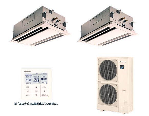 ###パナソニック 業務用エアコン【PA-P160L6KDN1】2方向天井カセット形 Kシリーズ(寒冷地向け) 同時ツイン 標準 三相200V 6馬力相当