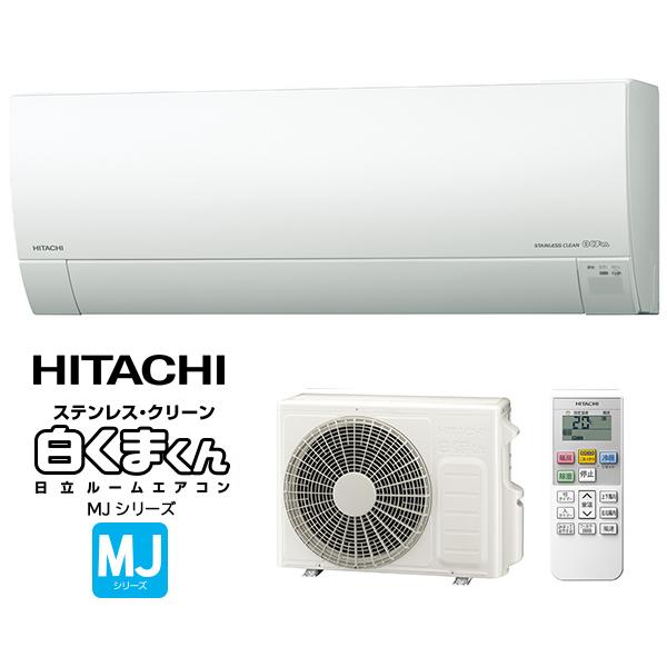 日立 ルームエアコン【RAS-MJ25H W】スターホワイト 2018年 MJシリーズ 単相100V 8畳用