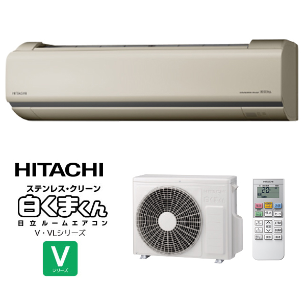 日立 ルームエアコン【RAS-V22H C】シャインベージュ 2018年 Vシリーズ 単相100V 6畳用 (旧品番 RAS-V22G C)