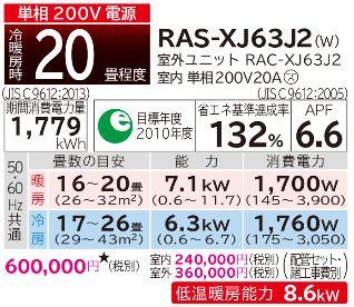 日立 ルームエアコン【RAS-XJ63J2 W】スターホワイト 2019年 XJシリーズ 単相200V 20畳程度 (旧品番 RAS-XJ63H2 W)