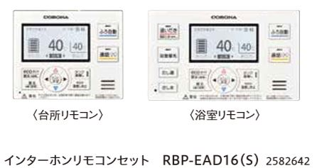コロナ エコキュート関連部材【RBP-EAD16(S)】インターホンリモコンセット(台所リモコン+浴室リモコン)
