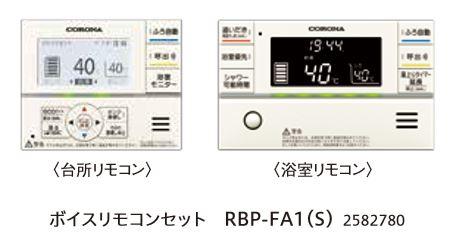 コロナ エコキュート関連部材【RBP-FA1(S)】ボイスリモコンセット(台所リモコン+浴室リモコン)