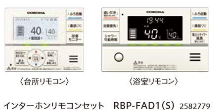 コロナ エコキュート関連部材【RBP-FAD1(S)】インターホンリモコンセット(台所リモコン+浴室リモコン)