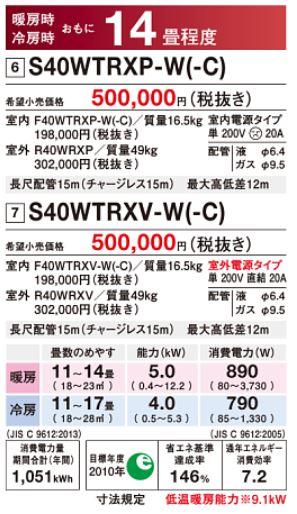 ###ダイキン ルームエアコン【S40WTRXP C】ベージュ 2019年 RXシリーズ 室内電源タイプ 単相200V 14畳程度 (旧品番 S40VTRXP C)